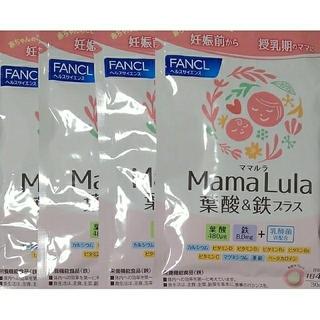 ファンケル(FANCL)のファンケル ママルラ30日分4袋(その他)