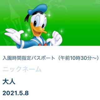 ディズニー(Disney)の5月8日 ディズニーランドグッズ購入用チケット(遊園地/テーマパーク)
