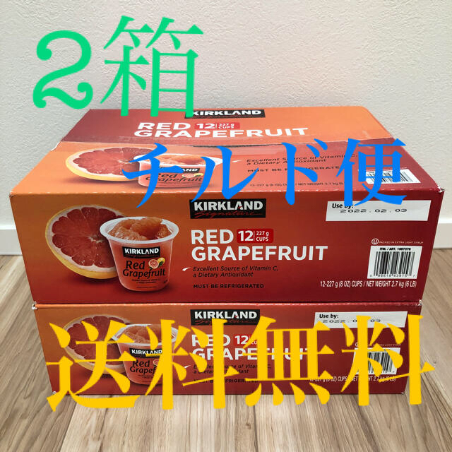 コストコ(コストコ)のコストコ グレープフルーツシロップづけ 2箱 食品/飲料/酒の食品(フルーツ)の商品写真