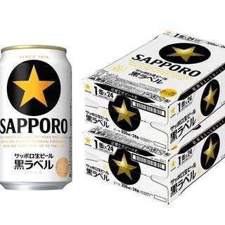 サッポロ - サッポロ黒ラベル350ml×48