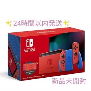 Nintendo Switch - Nintendo Switch マリオレッド×ブルー セット 本体 新品未開封