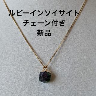 ルビーインゾイサイト ネックレス 天然石 ゴールド 可愛い 新品 ゆうれん石