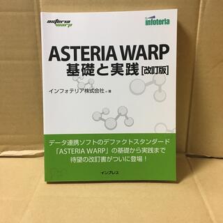 ASTERIA WARP 基礎と実践(コンピュータ/IT)