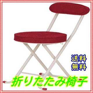 折りたたみ椅子・パイプ椅子・チェア・キッチンチェア背付き  レッド(折り畳みイス)