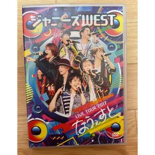 ジャニーズウエスト(ジャニーズWEST)のジャニーズWEST LIVE TOUR なうぇすと(アイドル)