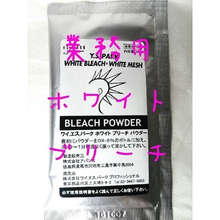 ホワイトブリーチサロン用(ブリーチ剤)