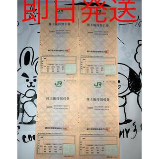 ジェイアール(JR)のJR東日本 株主優待券[4枚] /  1枚で2割引券/22021.5.31まで(その他)