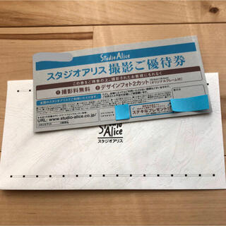 スタジオアリス 撮影ご優待券 2カット 七五三 フォトフレーム付 優待券(その他)