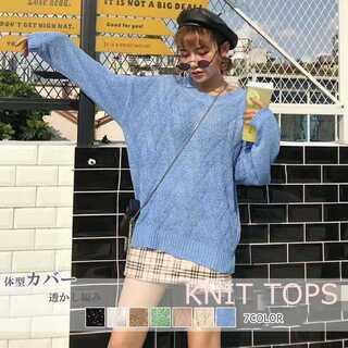 ニットトップス レディース 薄手 ゆるセーター 透かし編み ロング丈カットソー(ニット/セーター)