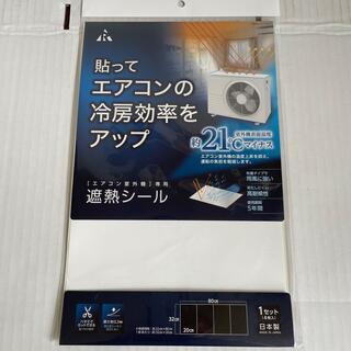 エアコン室外機専用 遮熱シール(エアコン)