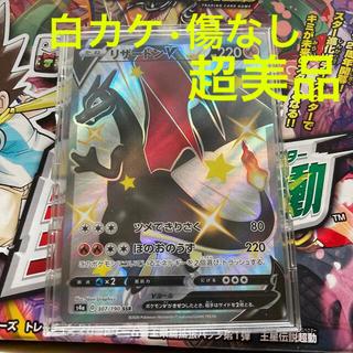 ポケモンカード ポケカ リザードン SR 超美品