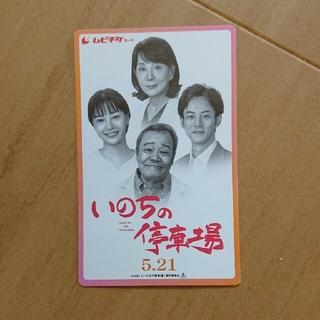 いのちの停車場 ムビチケカード1枚(邦画)