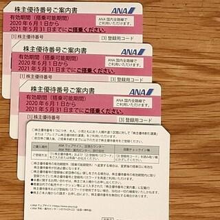 エーエヌエー(ゼンニッポンクウユ)(ANA(全日本空輸))のANA 全日空 株主優待券4枚+ANAグループ優待券(その他)