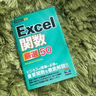 Excel関数厳選50(コンピュータ/IT)