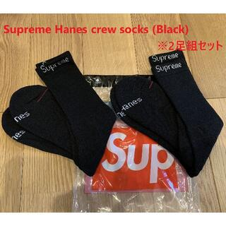 シュプリーム(Supreme)のSupreme Hanes crew socks 2足セットメンズ レディース(その他)
