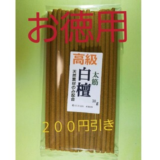 お香線香 高級白檀スティックタイプお徳用(お香/香炉)