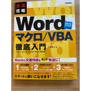 最速攻略Wordマクロ/VBA徹底入門 Word2013/2010/2007対応(コンピュータ/IT)