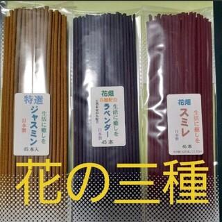 線香 花の3種類普通サイズ(お香/香炉)