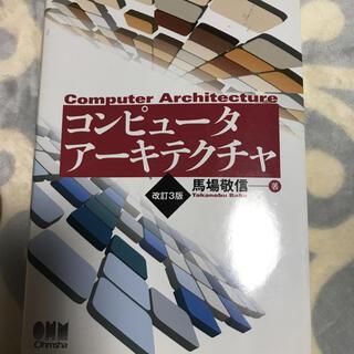 コンピュータアーキテクチャ = Computer Architecture(コンピュータ/IT)