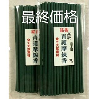 線香 高級青護摩線香2点セット(お香/香炉)