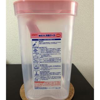 ピジョン(Pigeon)の哺乳瓶消毒ケース(哺乳ビン用消毒/衛生ケース)