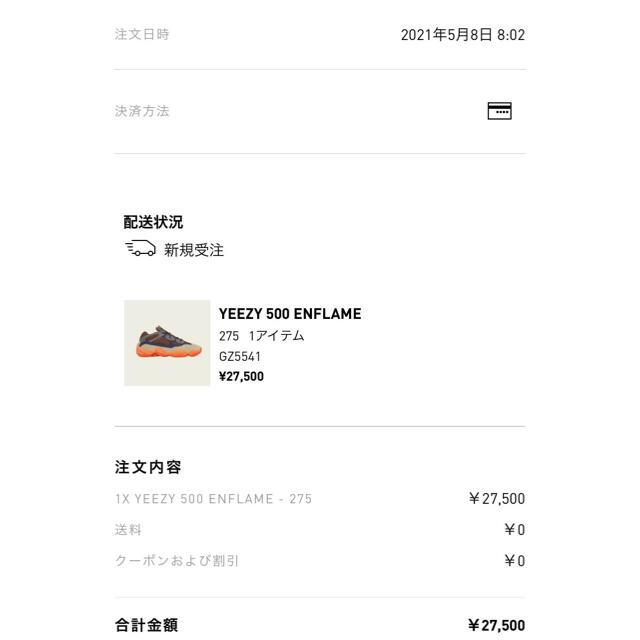 "adidas(アディダス)の新品 adidas YEEZY 500 ""ENFLAME"" 27.5 メンズの靴/シューズ(スニーカー)の商品写真"