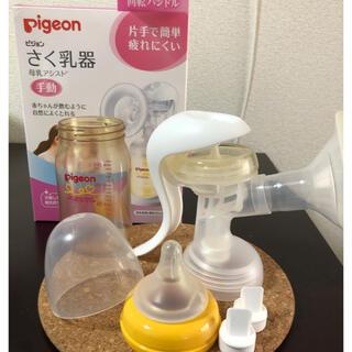 Pigeon - 搾乳機 母乳アシスト 手動
