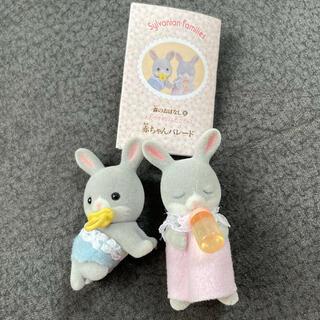 エポック(EPOCH)のシルバニアファミリー 赤ちゃんウサギ 2体セット(ぬいぐるみ/人形)