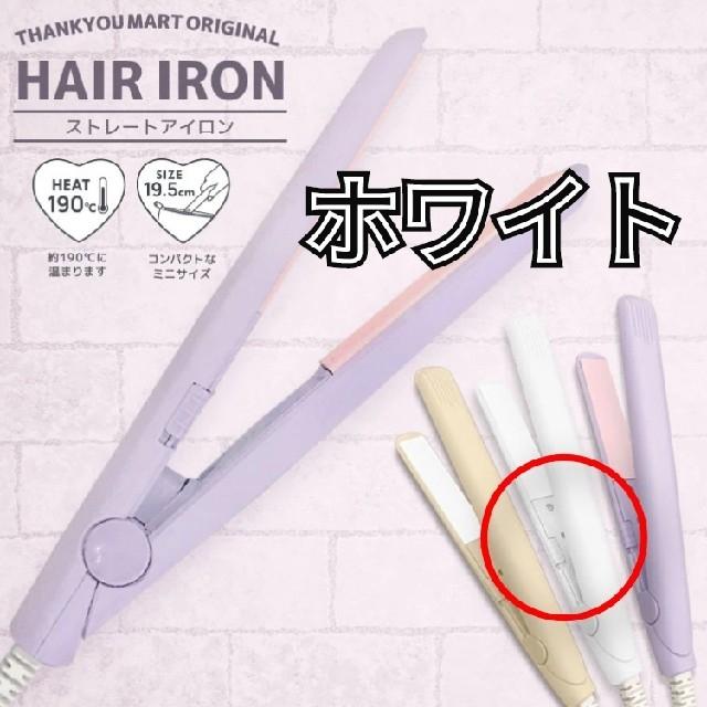 サンキューマート 新品 ヘアアイロン 白色 メンヘラ 夢かわいい スマホ/家電/カメラの美容/健康(ヘアアイロン)の商品写真