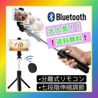 【超便利】軽量 自撮り棒 セルカ棒 アイフォン アンドロイド Bluetooth(自撮り棒)