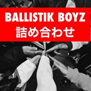 EXILE TRIBE - BALLISTIK BOYZ詰め合わせ★まとめ売り 20~25個