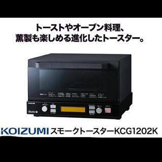 コイズミ(KOIZUMI)のコイズミ スモークトースター KCG1202K(調理機器)