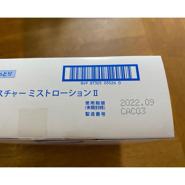Arouge(アルージェ)のアルージェ モイスチャーミストローションII L 220ml 4本 コスメ/美容のスキンケア/基礎化粧品(化粧水/ローション)の商品写真