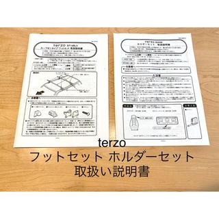 日産 - 【稀少】テルッツォ terzo システムキャリアベース 等 取扱い説明書セット!