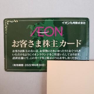 イオン九州 株主優待 お客さま株主カード イオンラウンジ(その他)