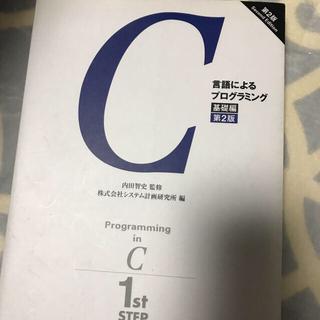 C言語によるプログラミング 基礎編(コンピュータ/IT)