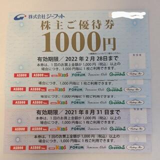 ジーフット 株主優待 5000円分