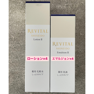 リバイタル(REVITAL)の今週値下げ価格 リバイタル ローションエマルジョンⅡ×各4本セット(化粧水/ローション)