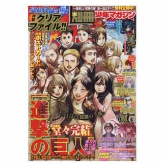 コウダンシャ(講談社)の別冊少年マガジン2021年05月号(少年漫画)