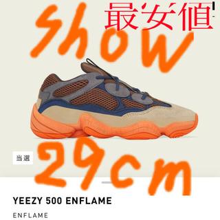 YEEZY 500 ENFLAME 29cm KANYE WEST 新品・未使用(スニーカー)