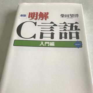 明解C言語 入門編 新版(コンピュータ/IT)