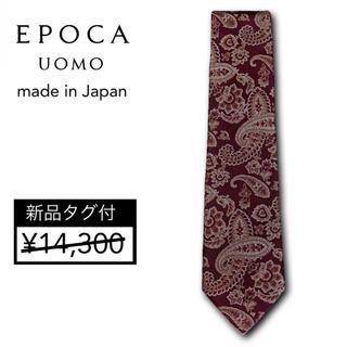 エポカ(EPOCA)の【新品】EPOCA UOMO ネクタイ 日本製 ペイズリー柄(ネクタイ)