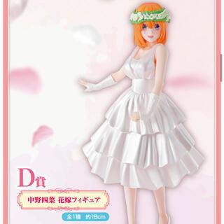 BANDAI - 五等分の花嫁 中野四葉  一番くじ D賞