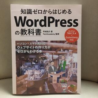 知識ゼロからはじめるWordPressの教科書(コンピュータ/IT)