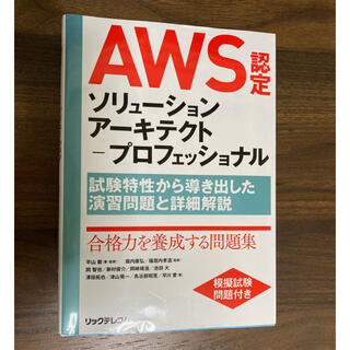 AWS認定ソリューションアーキテクト―プロフェッショナル 試験特性から導き出し…(コンピュータ/IT)