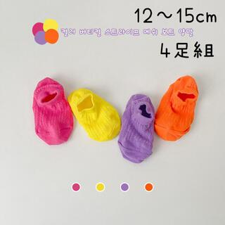 靴下 ショート4足組 12~15cm ベビー ソックス 韓国子供服