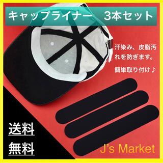 【3本セット】キャップライナー  汚れ防止テープ ニューエラ ジョーダンなどに(キャップ)
