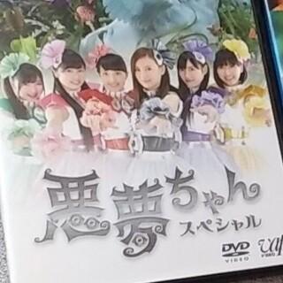 悪夢ちゃんスペシャル DVD ももクロ(日本映画)