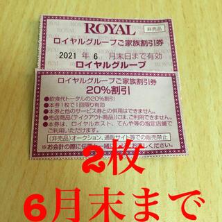 ロイヤル 割引券 2枚 てんや ロイヤルホスト カウボーイ家族(レストラン/食事券)