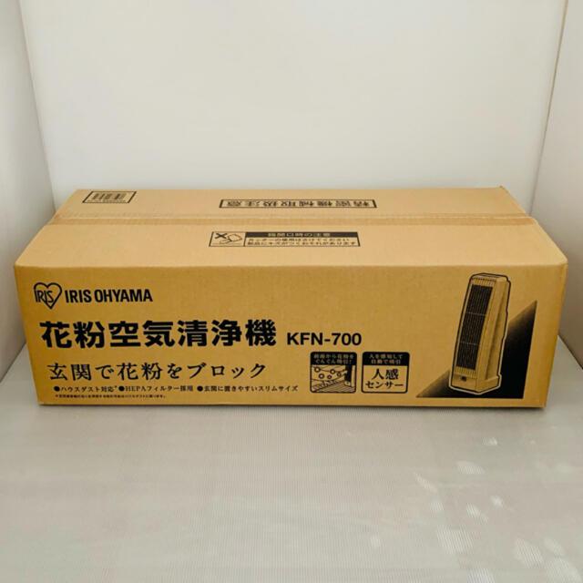 アイリスオーヤマ(アイリスオーヤマ)のアイリスオーヤマ 空気清浄機 花粉 PM2.5 人感センサー付き KFN-700 スマホ/家電/カメラの生活家電(空気清浄器)の商品写真